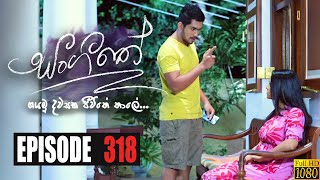 Sangeethe | Episode 318 08th July 2020 Thumbnail