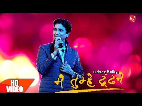 Dr Kumar Vishwas | Lucknow Medley | Rare...