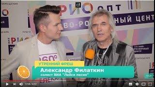 """Группа """"Лейся, песня"""" в Ярославле! Эксклюзивное интервью Александра Филаткина сразу после концерта"""