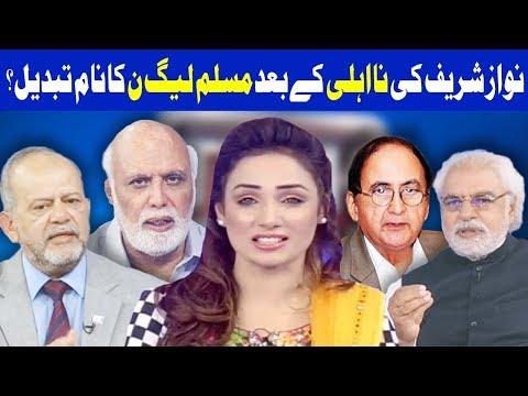 Think Tank With Syeda Ayesha Naaz - 23 February 2018 - Dunya News