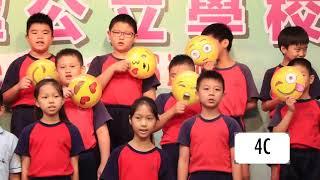 17 18 石湖生活大追蹤(23) P4 Let's Read & Sing Variety Show