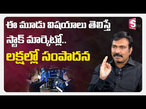 Stock Market Trading In Telugu   Geethanand Reddy   Things To do Before Investing In Stocks  SumanTV