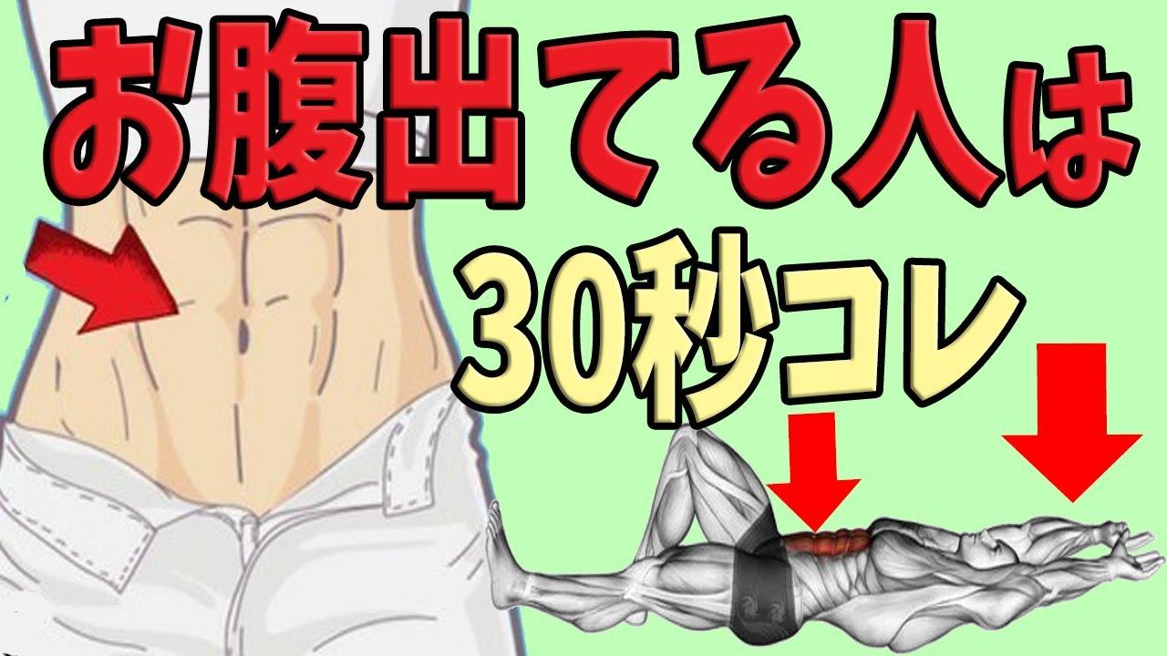 【たった30秒】お腹がポッコリ出ている人はデッドレッグレイズが下腹に簡単で効く!