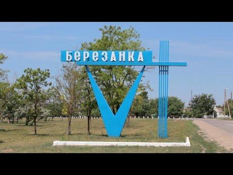 Березанка . Николаевская область . Украина