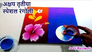 Akshay trutiya special rangoli design Innovative and creative अक्षय तृतीया rangoli