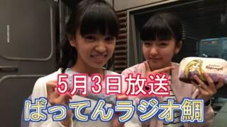 RKBラジオ 22:45ごろから放送されている「ばってん少女隊のばってんラジオたいっ!」 7回目放送.