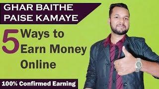 How to Earn Money Online | Online Paise Kaise Kamaye 2019