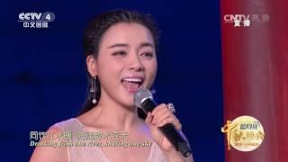 [2016中央电视台中秋晚会]歌曲《天天月圆》 演唱:陈思思 平安   CCTV-4