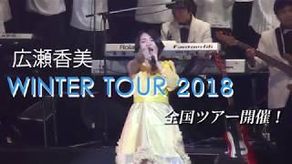広瀬香美 Concert Tour 2018「オトナ広瀬スタイルへようこそ」 1月27日(...