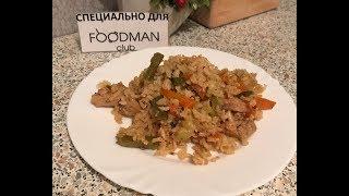 Рис с овощами и маринованным куриным филе