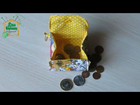 Как сшить кошелек для монет