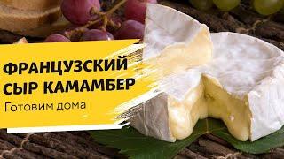 Сыр камамбер. Рецепты и тонкости приготовления в домашних условиях
