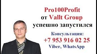 Pro100Profit от Vallt Group успешно запустился