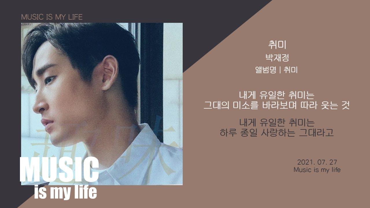 박재정 - 취미 / 가사
