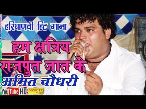 हम क्षत्रिय राजपूत जात के     Hum Chhatri Rajput Jaat Ke    Amit Chaudhary    Haryanvi Ragni