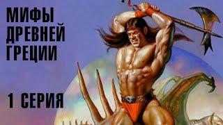 Сериал «Мифы древней Греции», фильм «Зевс. Завоевание власти», 1 серия, HD