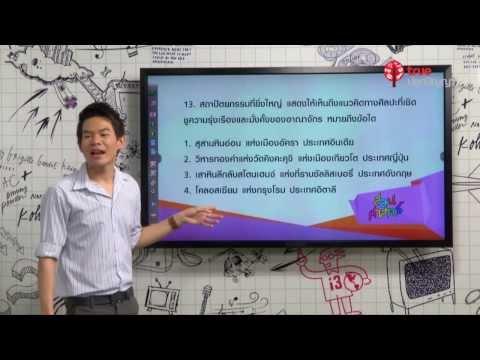 สอนศาสตร์ : PAT 5 ความถนัดทางวิชาชีพครู : ความรู้ทั่วไปด้านสิ่งแวดล้อม