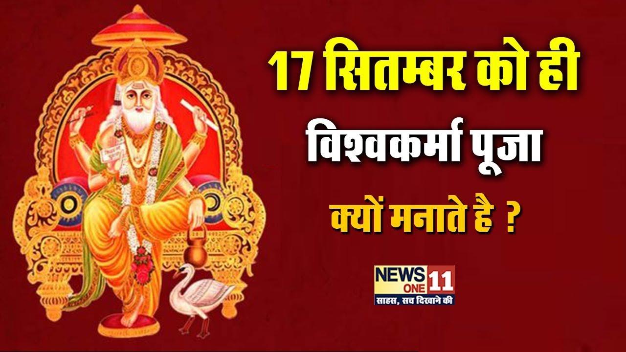 Vishwakarma Puja 2019: हर साल एक ही दिन क्यों मनाते हैं विश्वकर्मा पूजा ...