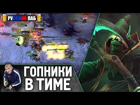 видео: РУССКИЙ ПАБ: ГОПНИКИ В КОМАНДЕ! НЕКРОФОС ДОТА 2