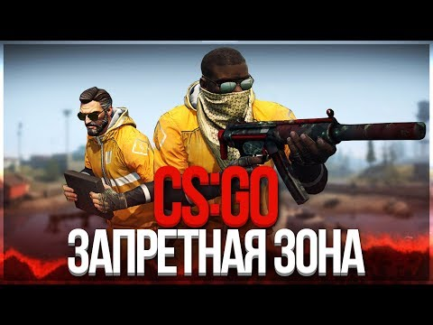 КОРОЛЕВСКАЯ БИТВА В CS GO! ЗАПРЕТНАЯ БИТВА В КС ГО! - Counter-Strike: Global Offensive thumbnail