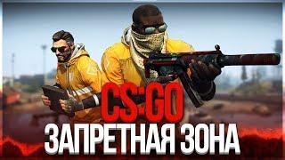 КОРОЛЕВСКАЯ БИТВА В CS GO! ЗАПРЕТНАЯ БИТВА В КС ГО! - Counter-Strike: Global Offensive