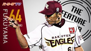 驚異の防御率0.00!偉大な記録を更新中の楽天・福山投手