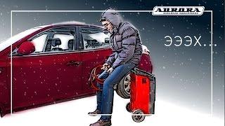 Как выбрать пусковое устройство для автомобиля(Запустить двигатель машины с разряженным аккумулятором можно несколькими способами: Прикурить, Воспольз..., 2014-12-02T08:20:01.000Z)
