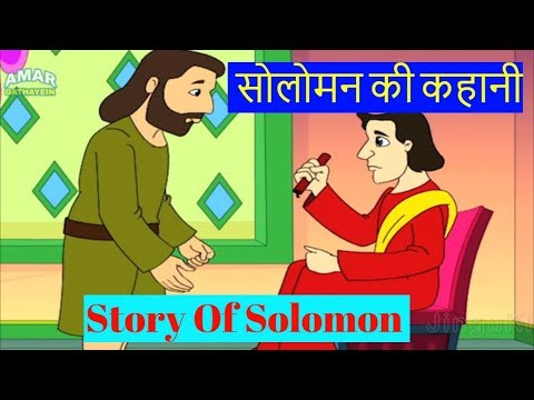 Bible Stories In Hindi Vol. 1 - Story Of Solomon - सोलोमन की कहानी। Animated Jesus Kids Stories - 동영상