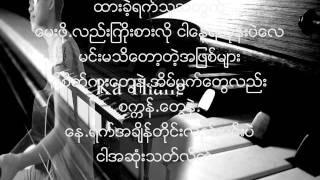 ဖိုးကာ - လမ္းခဲြ
