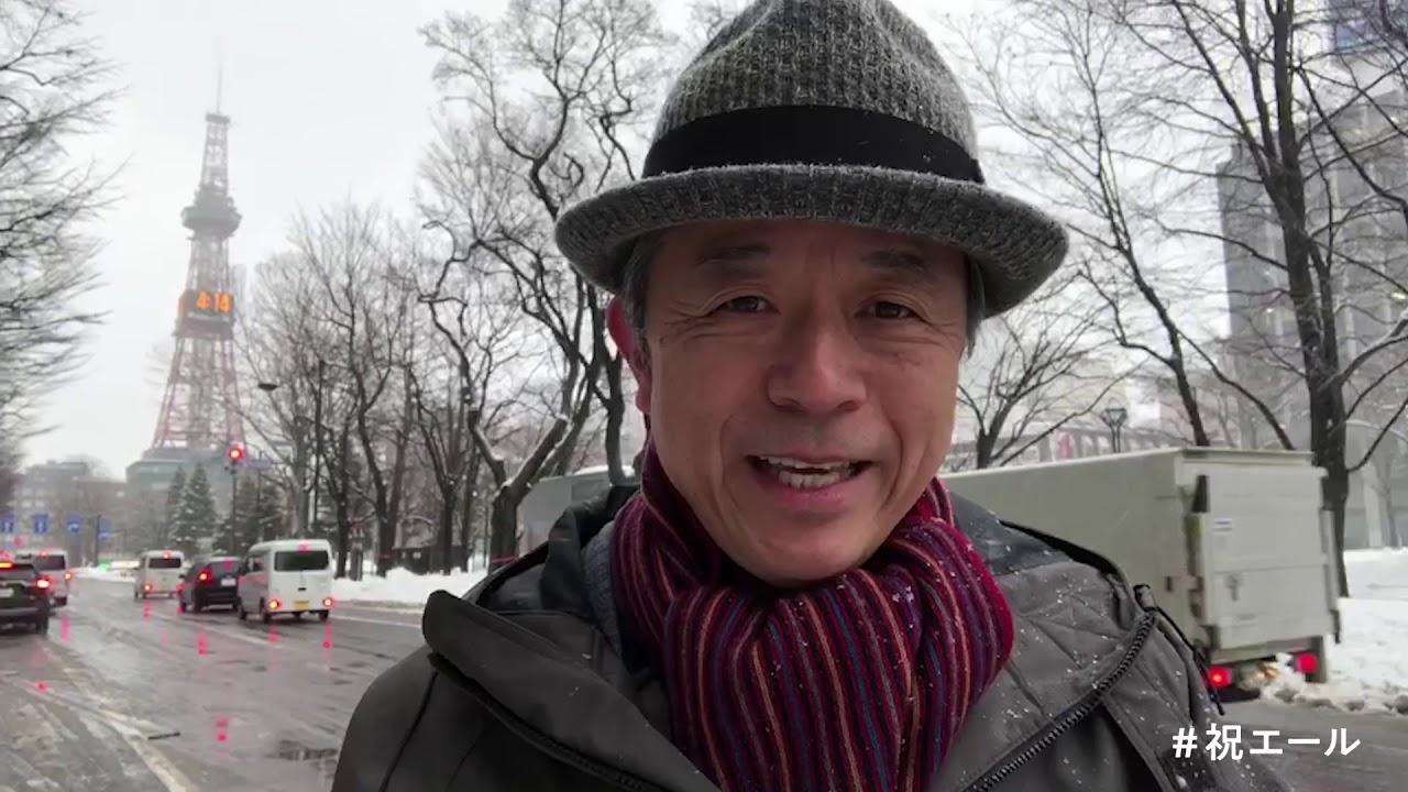 エール 祝 北海道内テレビ6局合同キャンペーン「One Hokkaido