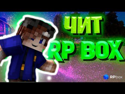 RP BOX ЧИТ