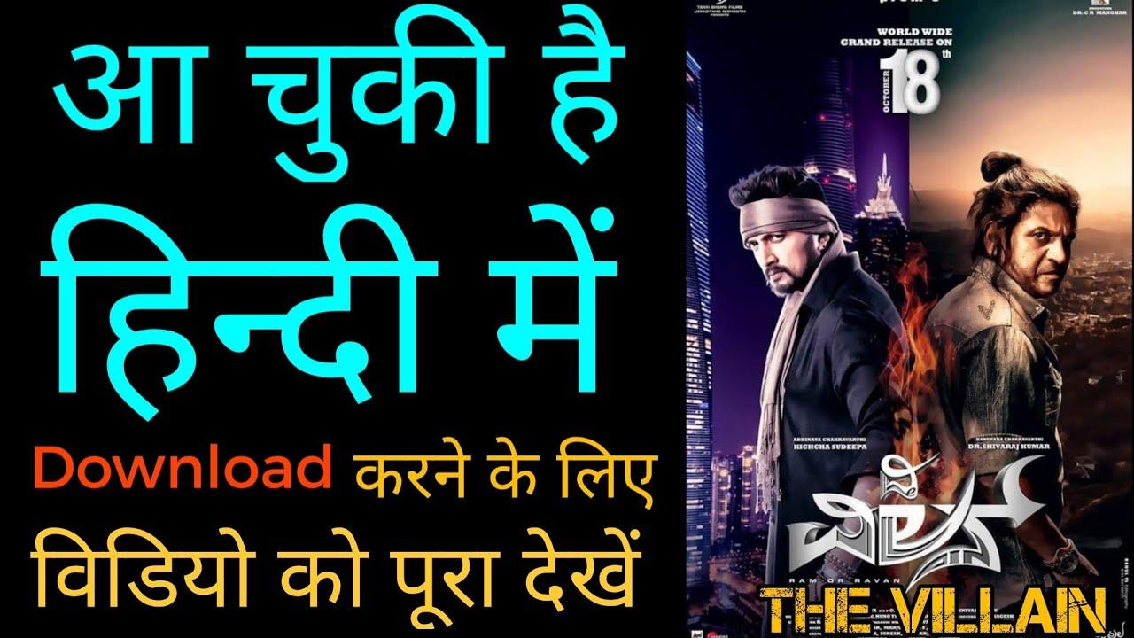 Download The villain 2020 full movie download hindi dubbed   sivarajkumar, sudeep, Amy Jackson   Download