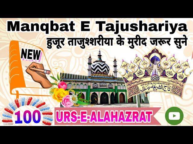 New manqabat e tajushariya bareilly sharif urs 2018 by Gulam Owais Qarni