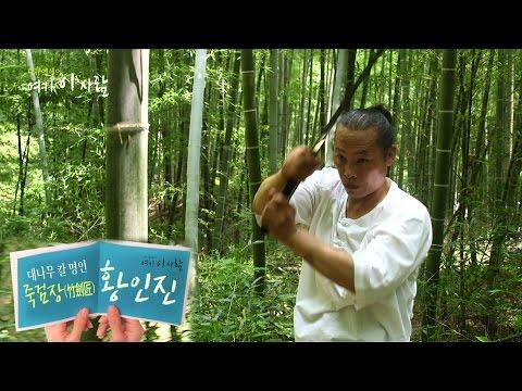 [다큐에세이65-2] 대나무 칼 명인! 죽검장 황인진 (竹劍匠)