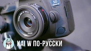 Kai W по-русски: 5 причин, почему 40 мм – лучшее фокусное расстояние