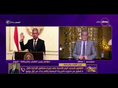 وزير الشباب والرياضة: أنا مش مبسوط من محاولات تشويه صورتي