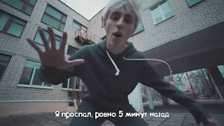 А4 Пять минут назад Клип Текст песни