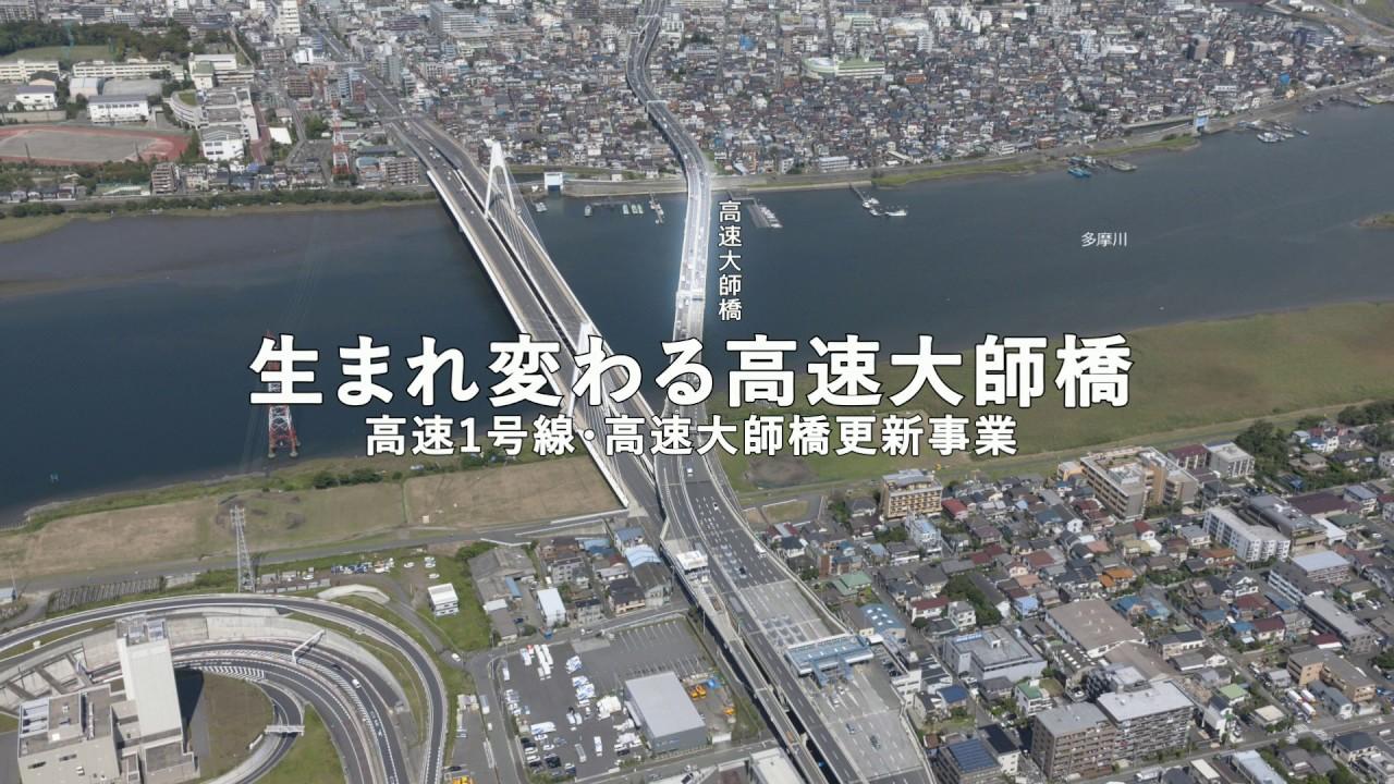高速1号線 高速大師橋更新事業 事業紹介 - YouTube