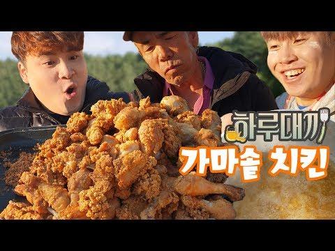 [하루대끼 12화] 가마솥에 튀긴 치킨 쌓아먹기 먹방~!! social eating Mukbang(Eating Show)