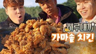 가마솥에 튀긴 치킨 쌓아먹기 먹방~!! social eating Mukbang(Eating Show)