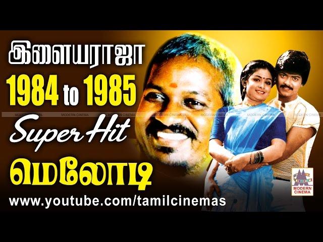 84-85 Ilaiyaraja Melody Songs | 1984-ல் இருந்து 1985-ல் வெளிவந்த இளையராஜா மெலோடி பாடல்கள் தொகுப்பு 2