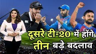 भारत न्यूजीलैंड दूसरा टी20 मैच, रोहित शर्मा की सलाह पर विराट कोहली का बदलाव, अय्यर, राहुल खुश