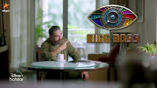 Bigg Boss Tamil Season 4 - Coming Soon