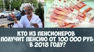 видео Какие льготы отменят пенсионерам в 2018 году?