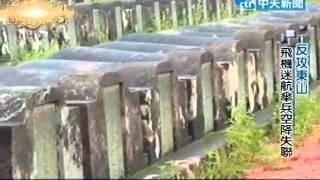 最後島嶼 20110919》反攻東山 飛機迷航傘兵空降失聯(3)