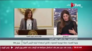 وزيرة الهجرة: حملة ترويجية لشهادة بلادي الدولارية استعدادا لزيارة السيسي لواشنطن