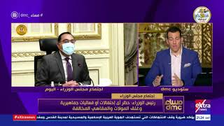 مساء dmc   الغلق الفوري.. توجيهات هامة من رئيس الوزراء بشأن المقاهي والمولات