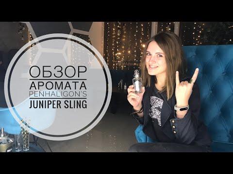 Аромат можжевельника с терпкостью джина - обзор на парфюм Penhaligons JUNIPER SLING