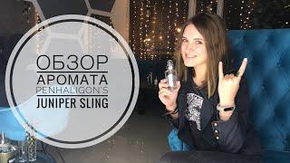 Аромат можжевельника с терпкостью джина - обзор на парфюм Penhaligons JUNIPER SLING - Видео от Nate OBett