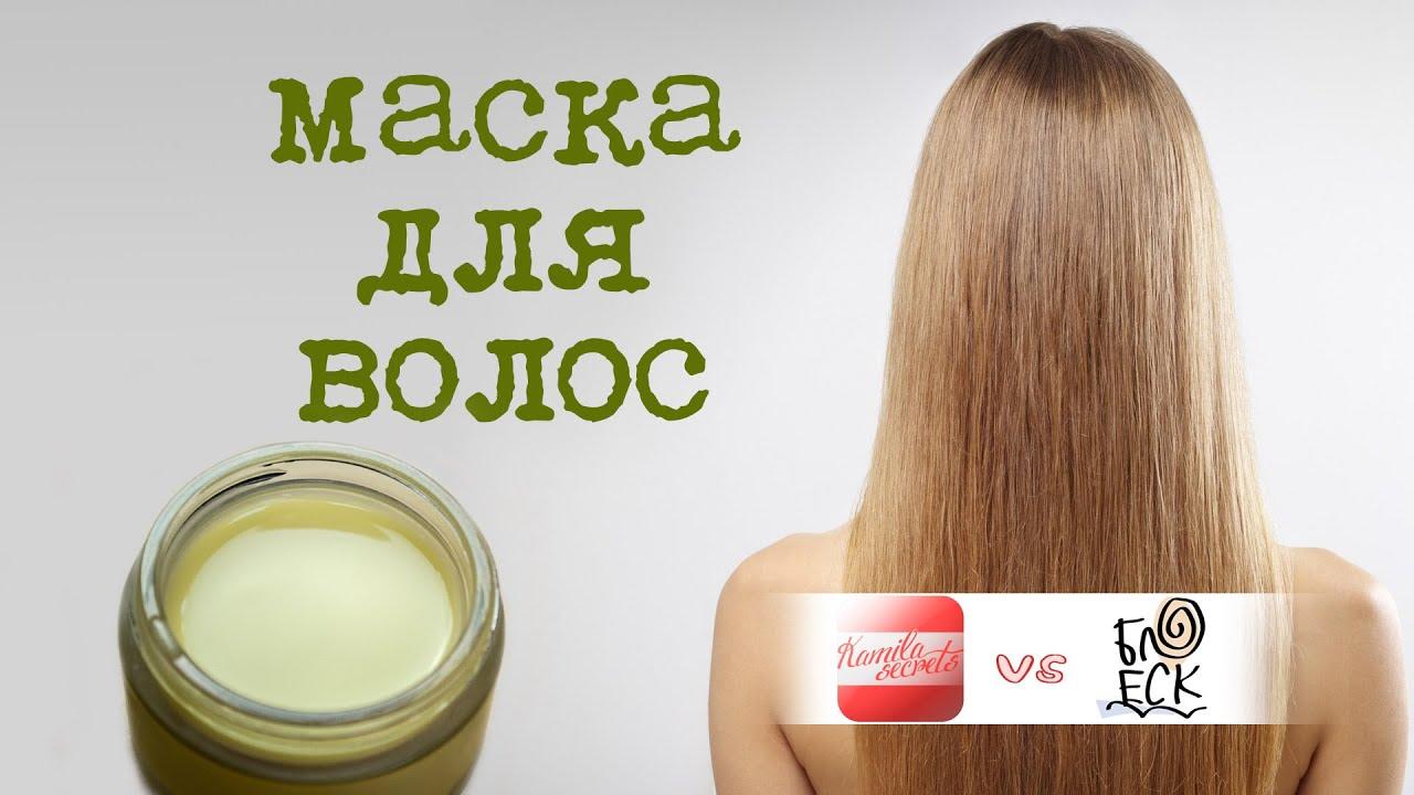 Маска для волос - Kamila Secrets  в гостях у магазина